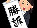 竹田恒泰、「ガソリンを撒く」脅迫事件で関係ない人に言いがかりをつけて訴訟を起こしてしまう : 脱「愛国カルト」のススメ