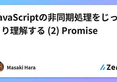 JavaScriptの非同期処理をじっくり理解する (2) Promise