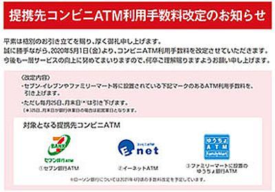 """三菱UFJ銀行、本日からコンビニATM手数料を平日""""2倍に値上げ"""" - BCN+R"""