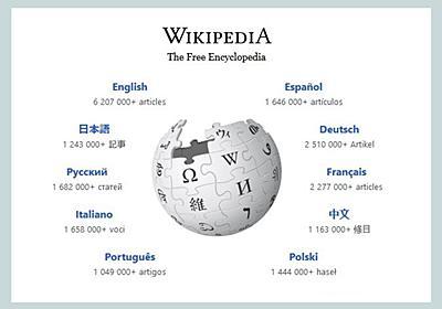 日本語版ウィキペディアで「歴史修正主義」が広がる理由と解決策   | 佐藤由美子の音楽療法日記