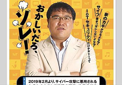 "「NOTICE」が本日稼働、波紋を呼ぶ政府のIoT機器""侵入調査""。本当の問題は何か? | BUSINESS INSIDER JAPAN"