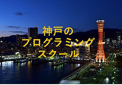兵庫、神戸のおすすめプログラミングスクール・教室5選! - 電脳ヨーグルト