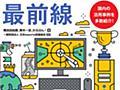 ビジネス書籍「60分でわかる! eスポーツ 最前線」,11月21日に発売