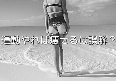 【運動だけで痩せる】は嘘?かっこよく代謝を上げる方法とは? - 2221blog