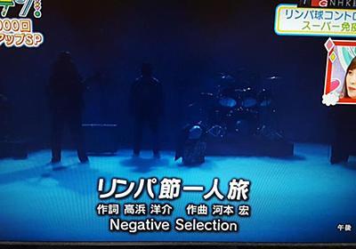 日本免疫学会の誇る科学者のプログレッシブ・ロックバンドがオリジナル曲『リンパ節一人旅』を #ガッテン で披露 - Togetter