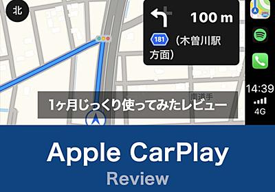 Apple CarPlay 1ヶ月じっくり使ってみたレビュー | ごりゅご.com