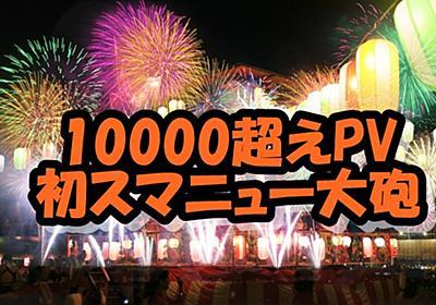 """初""""本物""""のスマニュー砲!夢の1万PV超えと収入の現実 - みあきログ"""