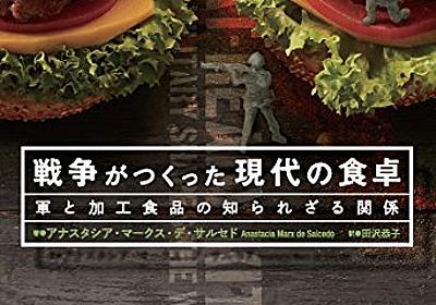 『戦争がつくった現代の食卓 軍と加工食品の知られざる関係』 - HONZ