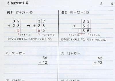 高校教科書に足し算や九九 「学び直し」ニーズ支える: 日本経済新聞