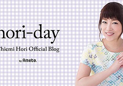 ご報告させていただきます | 堀ちえみオフィシャルブログ「hori-day」Powered by Ameba