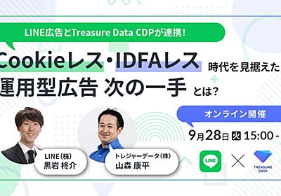 【9月28日開催】LINE広告とTreasure Data CDPが連携、Cookieレス・IDFAレス時代を見据えた運用型広告次の一手とは? - PLAZMA by Treasure Data