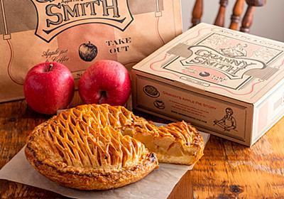 絶品アップルパイが味わえるおすすめ11店!専門店からカフェまで紹介します【東京】|じゃらんニュース