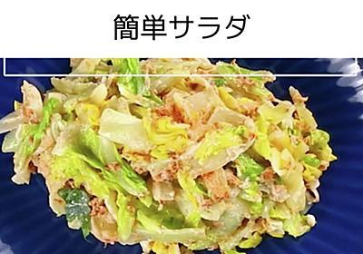 白菜が丸ごと食べたくなる♪簡単サラダ♪ by ハニー1003 [クックパッド] 簡単おいしいみんなのレシピが40万品