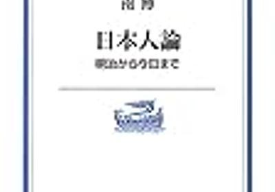 日本文化論を学ぶ人に勧める本 - みちくさのみち