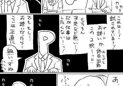 """自動ドアさんのツイート: """"敗北者………?… """""""