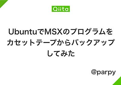 UbuntuでMSXのプログラムをカセットテープからバックアップしてみた - Qiita