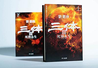 「人類には、未来に向けて養っておくべき能力がある」:劉慈欣『三体Ⅲ 死神永生』発売インタヴュー   WIRED.jp
