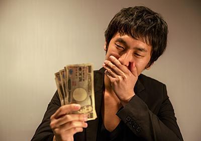 戸籍を売ったら借金総額300万円の督促が来た人の話 - 30代メンヘラ無職のブログ