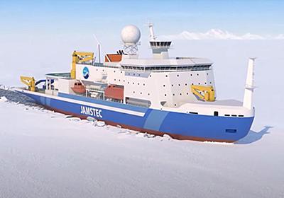 JAMSTEC 日本初の砕氷研究船を建造へ 通年で北極域の研究観測を可能に | 乗りものニュース