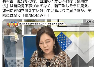 検察法改正反対者を「情弱の極み」呼ばわりした有本香さん、首相をアクロバティック擁護して野党に責任転嫁するも共産党がボコボコに | BUZZAP!(バザップ!)