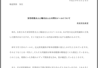 安倍昭恵夫人と籠池妻とのメールにおける辻元清美の真実。デマでない。 - 日本をよくする一歩 国を憂う政治