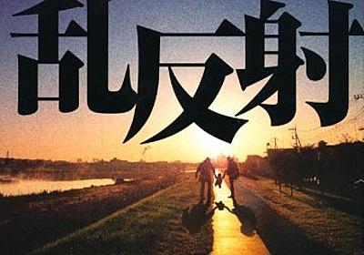Amazon.co.jp: 乱反射 (朝日文庫): 貫井徳郎: Books
