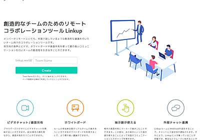 チームの創造性を引き出すサービスLinkupをベータリリースしました - Linkup 開発ブログ