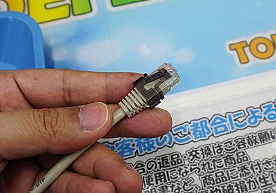 LANケーブルのツメが折れても大丈夫! 被せるだけで復活する補修パーツが販売中 (取材中に見つけた○○なもの) - AKIBA PC Hotline!