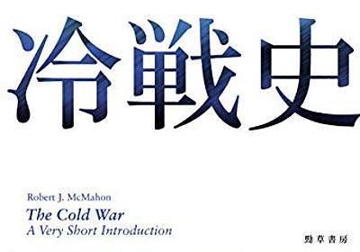 Amazon.co.jp: 冷戦史: ロバートマクマン, HASH(0x8d3bdc8), HASH(0x8d399a0), HASH(0x8d3bea0): Books