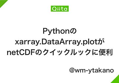Pythonのxarray.DataArray.plotがnetCDFのクイックルックに便利 - Qiita