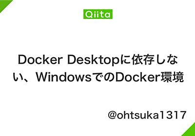 Docker Desktopに依存しない、WindowsでのDocker環境 - Qiita