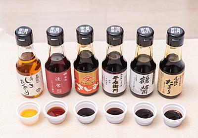 醤油は6タイプに分類できる──料理に合わせてタイプ別で使い分けてみた【職人醤油】 - メシ通 | ホットペッパーグルメ