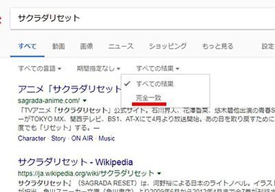 最近、Googleで複数のキーワードを使って検索すると『勝手に打ち消し線を引いて取捨選択した結果』を返すから不便「すごい検索精度落ちてる」 - Togetter