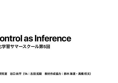 Control as Inference (強化学習とベイズ統計)
