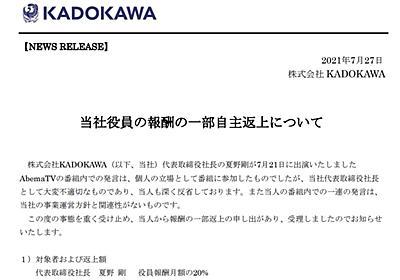 KADOKAWA夏野社長、役員報酬一部を自主返上 漫画規制推進発言を「深く反省」(1/2 ページ) - ねとらぼ