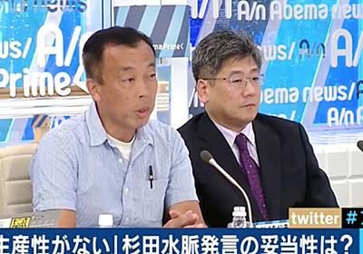LGBT批判の小川榮太郎さんが持論を展開 ⇒ ゲイ公表の鈴木賢氏「その感覚に驚く」