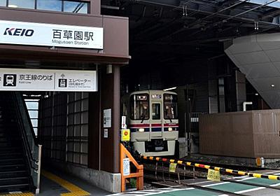 目的地までが遠すぎる…残念な「最寄り駅」10選   独断で選ぶ鉄道ベスト10   東洋経済オンライン   経済ニュースの新基準