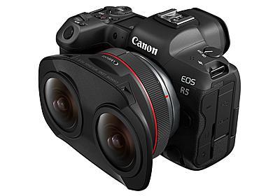 キヤノン、180度VR撮影用のステレオ魚眼レンズ「RF5.2mm F2.8 L DUAL FISHEYE」。27.5万円