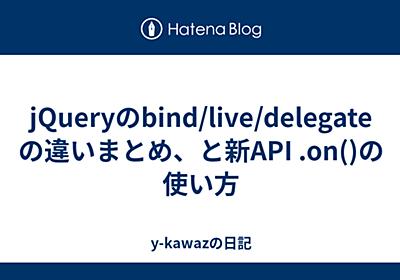 jQueryのbind/live/delegateの違いまとめ、と新API .on()の使い方 - y-kawazの日記