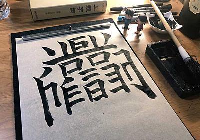 美しく書かれた「ガンダム」と「ザク」の創作漢字が趣深い 初見でも読めそうなそれっぽさ - ねとらぼ
