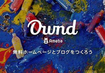 Ameba Ownd(アメーバ オウンド): 無料でホームページやブログを作ろう