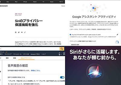 アップルにAmazon、音声アシスタントの「プライバシー問題」とはなにか【西田宗千佳のイマトミライ】-Impress Watch