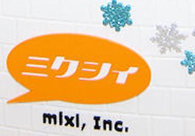 mixi、Twitterライクな新サービス「エコー」を公開 - CNET Japan