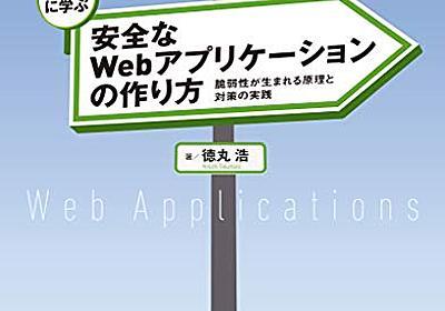 体系的に学ぶ 安全なWebアプリケーションの作り方 第2版[リフロー版] 脆弱性が生まれる原理と対策の実践 | 徳丸 浩 | プログラミング | Kindleストア | Amazon
