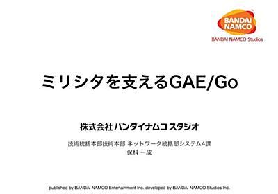 ミリシタを支える GAE/Go