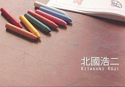 「嘘」北國浩二 - juneberry-miyatomo's blog