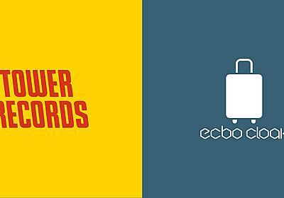荷物預かりサービス「ecbo cloak」タワーレコード渋谷店への導入開始!|ecbo株式会社のプレスリリース