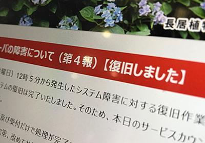 大阪市システム障害の原因はデータベースに、管理領域が2系統とも破損 | 日経 xTECH(クロステック)