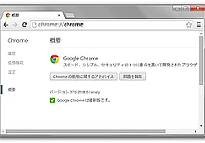 第104話:64bit版Chrome初体験レポート - #モリトーク - 窓の杜