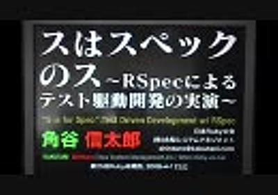 スはスペックのス〜RSpecによるTDDの実演[1/7]